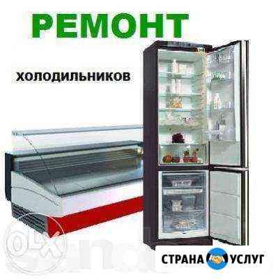 Ремонт и тех. обслуживание холодильной и морозильн Кисловодск