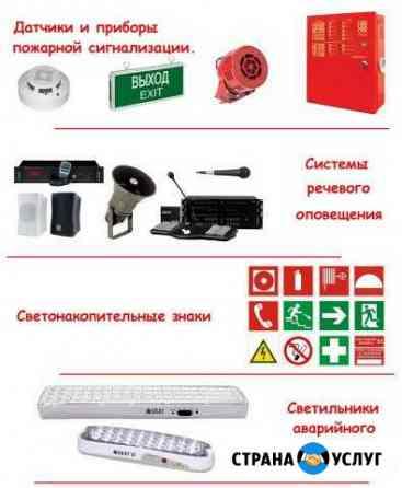 Монтаж систем безопасности Калининград