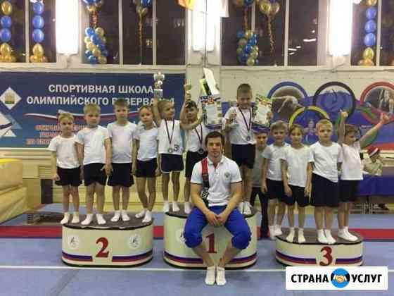 Тренер по спортивной гимнастике- офп Челябинск