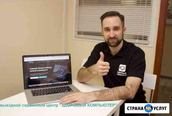 Ремонт ноутбука компьютера Альметьевск