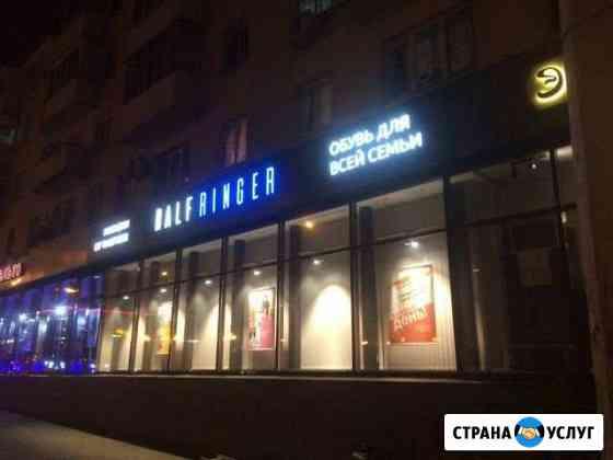 Наружная и интерьерная реклама Белгород