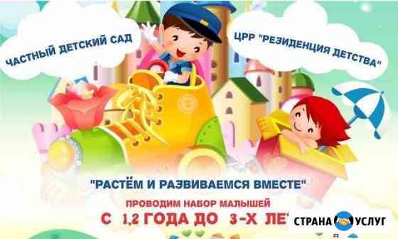 Частный детский центр Резиденция детства Калининград