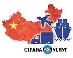 Доставка из Китая. Заказ товаров с таобао Благовещенск
