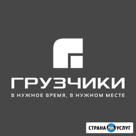 Грузчики, разнорабочие Якутск