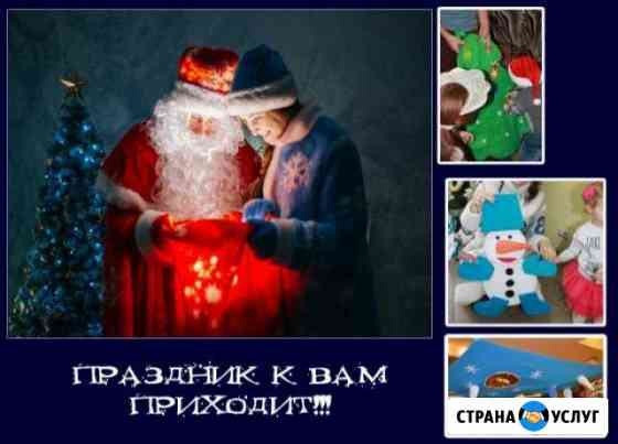 Дед Мороз и Снегурочка на дом Елизово