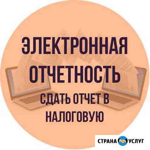 Бухгалтер Электронная отчетность сдать Екатеринбург