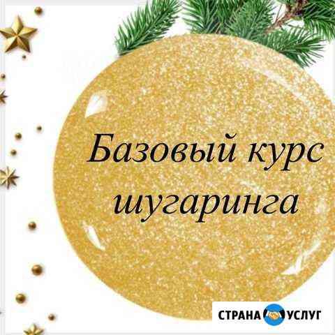 Базовый курс шугаринга: обучение с нуля Нижний Новгород