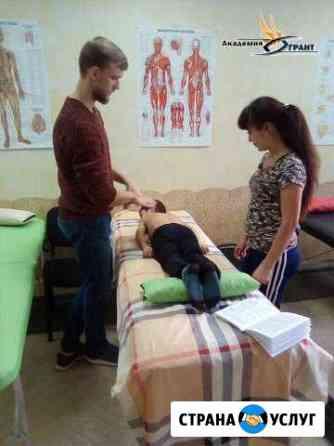 Курсы массажа в Краснодаре Краснодар