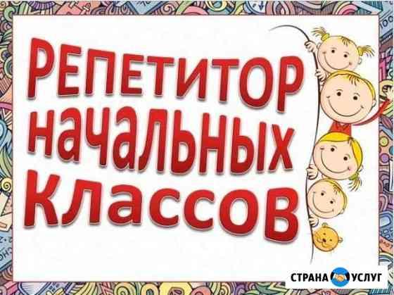 Услуги репетитора начальных классов Новокузнецк