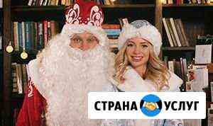 Он-лайн поздравление от Деда Мороза и Снегурочки Байкит