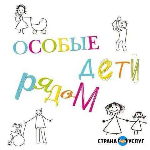Няня для Особых детей (инвалидность) Вологда
