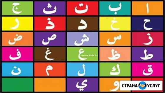 Перевод английского и арабского Уфа