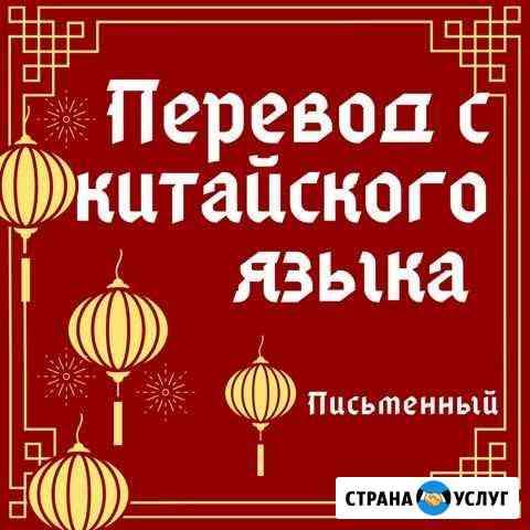 Перевод с китайского языка (частный) Улан-Удэ