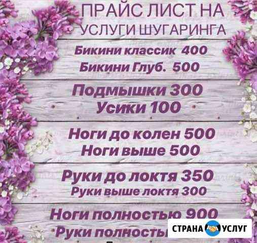 Шугаринг Домодедово