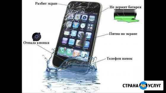 Ремонт телефонов, планшетов, ноутбуков и Аксессуар Балашиха