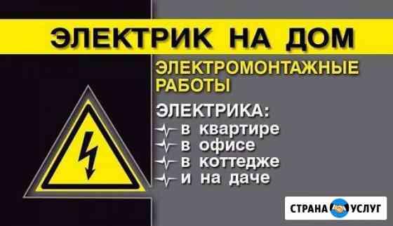 Электрик Каменск-Уральский