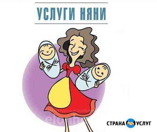 Няня для вашего сына/дочки :) Иркутск