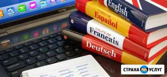 Изучение иностранных языков Улан-Удэ