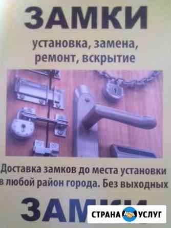 Замки-установка. Замена личин. Вскрытие. Б/выход Нижний Новгород