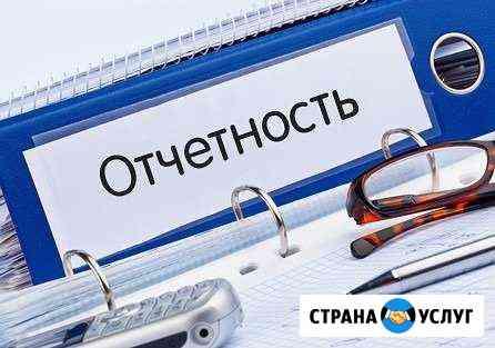 Бухгалтерское обслуживание, составление отчетности Нерюнгри