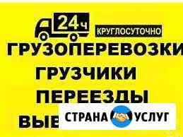 Грузовые перевозки Хабаровск