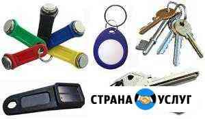 Изготовление Ключей - заточка Ремонт Димитровград
