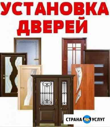 Установка межкомнатных и входных дверей Славянск-на-Кубани