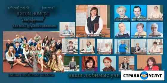 Выпускные фотоальбомы Новомосковск