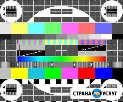 Ремонт телевизоров в Бийске Бийск