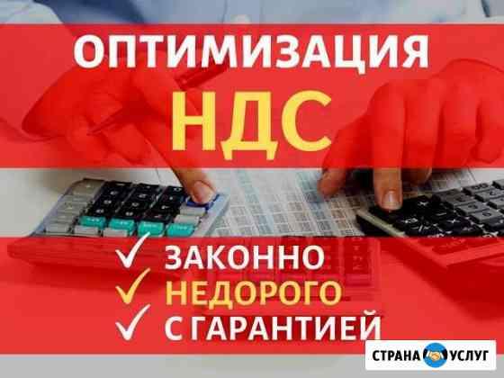 Оптимизация ндс Воронеж