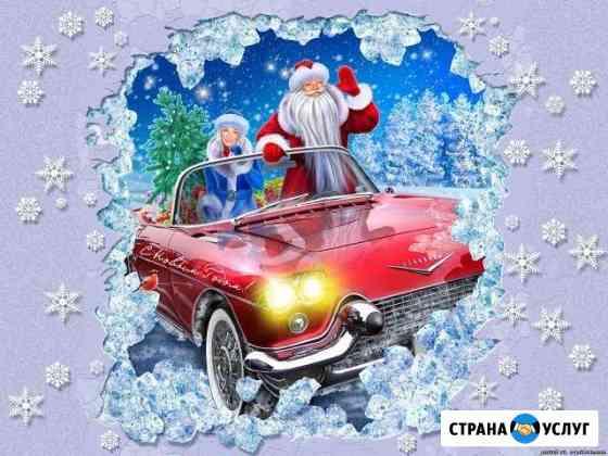 А ты пригласил Деда Мороза и Снегурочку Пироговский