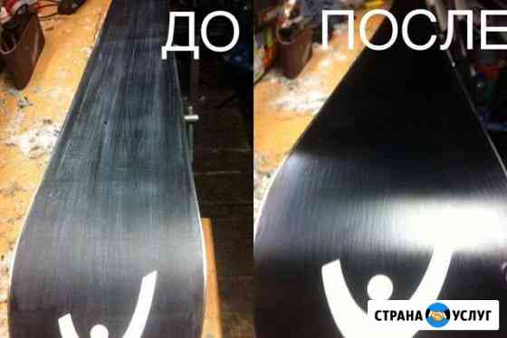 Ремонт горных лыж ремонт сноубордов Ульяновск