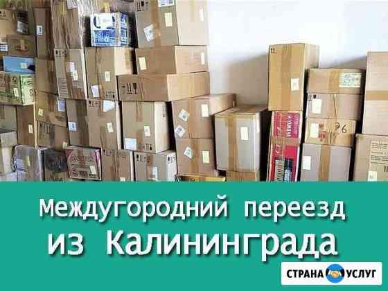 Перевозка вещей. Переезд из Калининграда Калининград