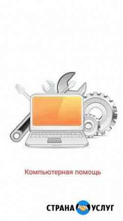 Компьютерная помощь Челябинск