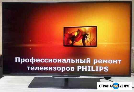 Профессиональный ремонт тв philips без посредников Ростов-на-Дону
