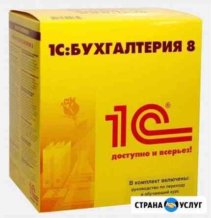 1С Программист -настройка / установка / обновление Пермь