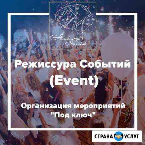 Сценарий, режиссура праздника. Режиссёр Москва