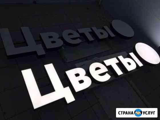 Объемные буквы в Подольске Подольск