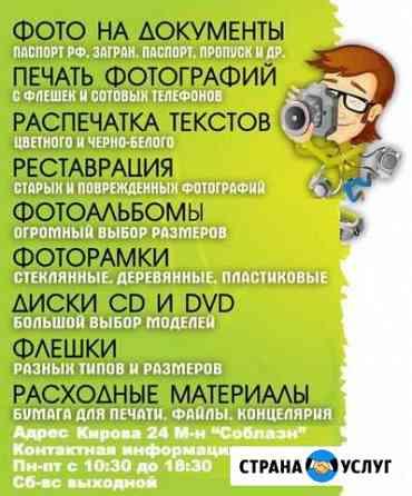 Фото услуги Смоленск