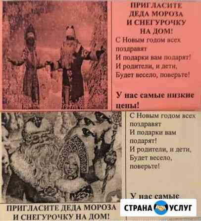 Пригласите деда мороза и снегурочку на дом Северодвинск