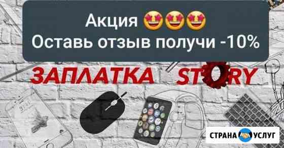 Ремонт iPhone Ремонт SAMSUNG Ремонт техники Москва