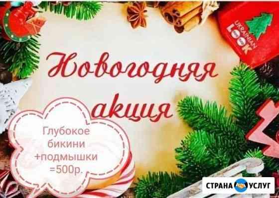 Шугаринг Ульяновск