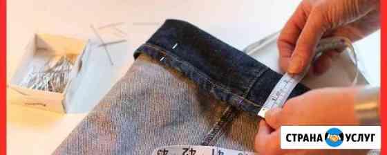 Ремонт одежды Боровичи