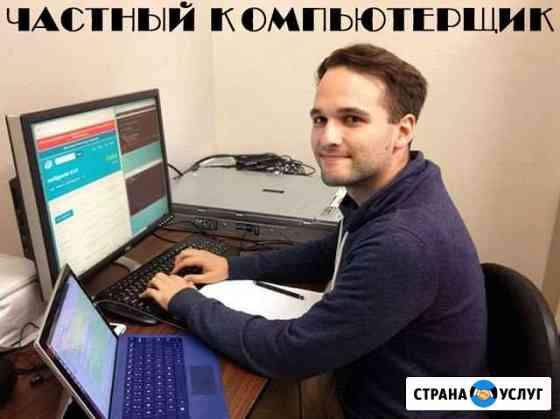 Компьютерная помощь с выездом. Частный мастер Нижний Новгород