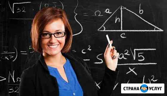 Репетитор по математике 5 - 11 класс Красноярск