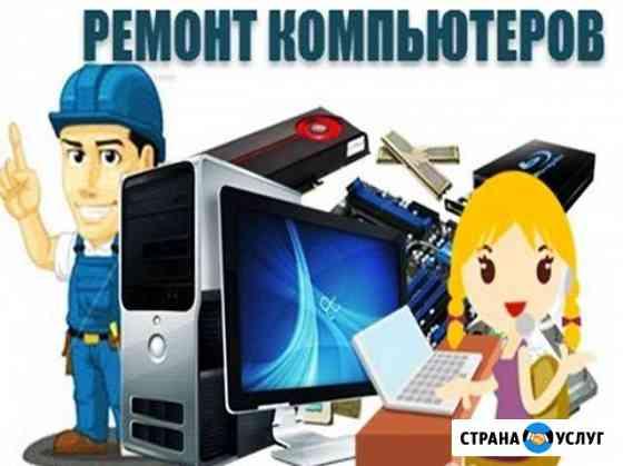 Ремонт компьютеров Профессиональный частный мастер Нижний Новгород