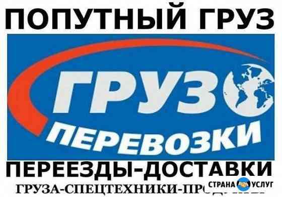Доставка из Сахалина Рыбы, Авто и Техники, Переезд Поронайск