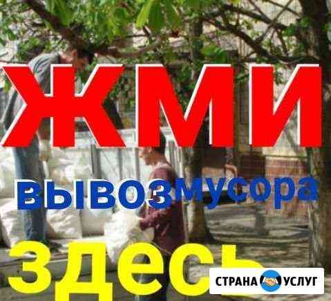 Вывоз мусора Владивосток