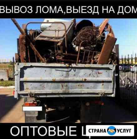 Вывоз металлолома Шахты