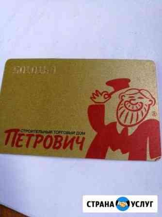Карточка петровича эксперт Санкт-Петербург